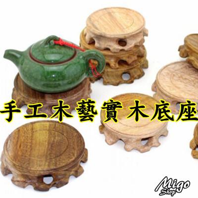 【手工木藝實木底座-內直徑6*高2.5cm】實木製圓形根雕底座 (4.3折)