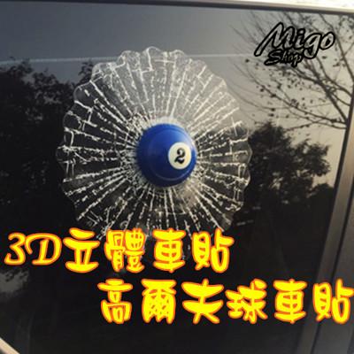 【3D立體車貼 高爾夫球車貼 《不挑款》】批發3D立體車貼黑八台球網球棒球足球籃球高爾夫球砸碎玻璃車 (5.3折)