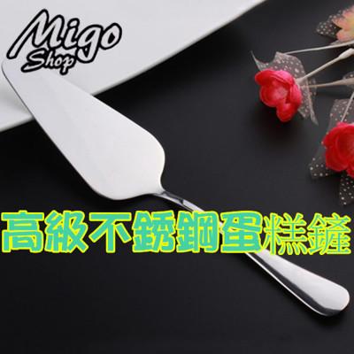 【高級不銹鋼蛋糕鏟】鏡面拋光 不銹鋼餐具蛋糕鏟披薩鏟 (3.9折)