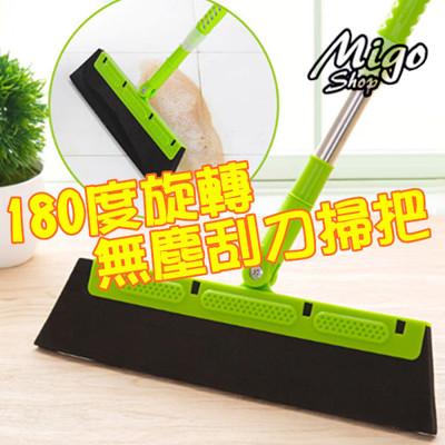 【180度旋轉無塵刮刀掃把】無塵刮刀掃把地刮玻璃刮水器 (5.3折)