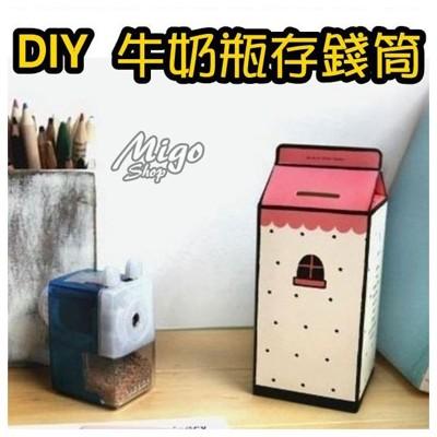 【DIY 牛奶瓶存錢筒】可愛創意牛奶儲蓄罐存錢罐DIY自製儲蓄盒 (3.8折)