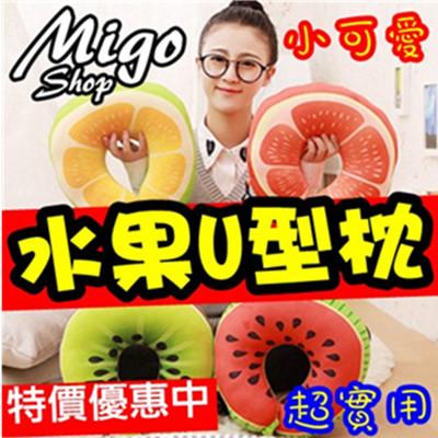 【超微粒/水果造型U型枕《30cm》】西瓜 檸檬 奇異果 U型枕 枕頭 午休枕 飛機枕頭 旅行枕頭 (5.6折)