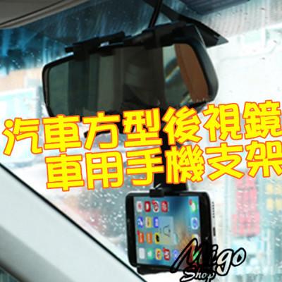 【車用後視鏡手機支架】汽車後視鏡 車用手機支架 車用導航支架 手機支架 (5.1折)