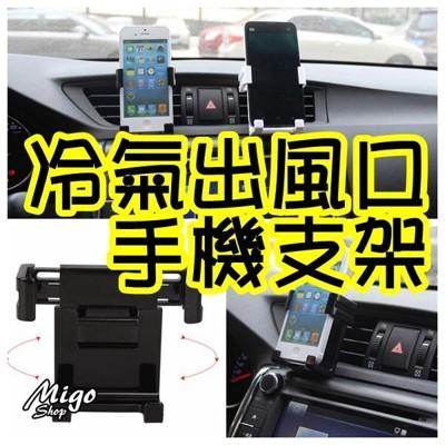 【冷氣出風口手機支架】汽車用出風口手機支架車載iphone5S 6plus小米卡扣式手機架座 (4折)