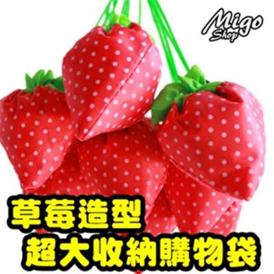 【草莓造型收納購物袋《不挑款不挑色》】可折疊 好收大 超大容量 便於攜帶 購物必備 環保 小禮物 (3.2折)
