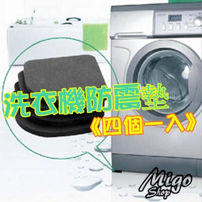 【洗衣機防震墊《四個一入》】減震墊桌腳椅腳墊家具保護墊4個 (3.6折)