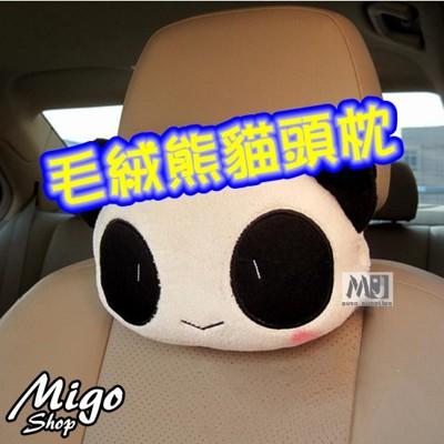 【熊貓汽車頭枕《絨毛款》】毛絨熊貓頭枕 汽車用品 卡通頭枕 熊貓 汽車用品 頭枕 便宜 可愛 (4.8折)