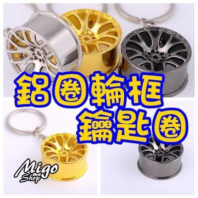 【鋁圈/輪框鑰匙圈《不挑色》】金屬車輪子鑰匙扣創意汽車輪轂鑰匙圈鏈彩色改裝小挂件小禮品 (4.2折)