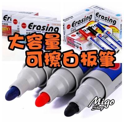 【大容量可擦白板筆《單支販售》】528型白板筆大容量易擦易寫可擦水性記號筆劃板筆 (2.7折)