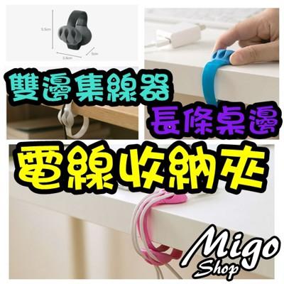 【雙邊 集線器 長條桌邊電線收納夾】新品創意辦公桌邊集線器夾繞線器電線收納整理資料線固定器 (3.6折)
