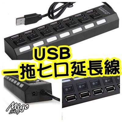 【USB一拖七口延長線(開關)】7口USB2.0帶獨立開關HUB 一拖七usb分線器 (4.7折)