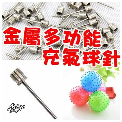 【金屬多功能充氣球針】球針籃球足球鐵氣針金屬球針美式 (2.7折)