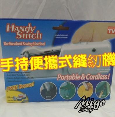 【手持便攜式縫紉機】手持便攜式縫紉機 handy stitch 多功能 迷你電動縫紉機 縫紉機 (5.8折)