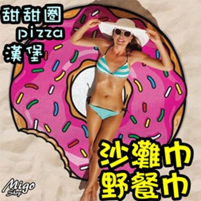 【✹歐美爆紅沙灘巾/野餐巾】海灘 沙灘 披肩 漢堡 甜甜圈 披薩 pizza (6.7折)