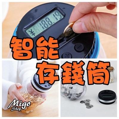 【智能存錢筒/多功能電子計數《不挑色》】超大號電子計數零錢硬幣儲蓄罐存錢桶智能創意存錢罐 (5.9折)
