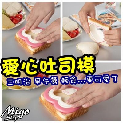 【愛心造型吐司模<另有幸運草造型>】三明治模 吐司模 料理 早午餐 點心 便當 日韓 療癒 可愛 親 (4.1折)