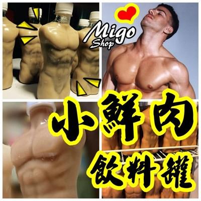 【小鮮肉飲料瓶《男生款》】日本筋肉飲料限定 肌肉男 飲料瓶330ml 小鮮肉奶茶 台南 日本限定 小 (3.2折)