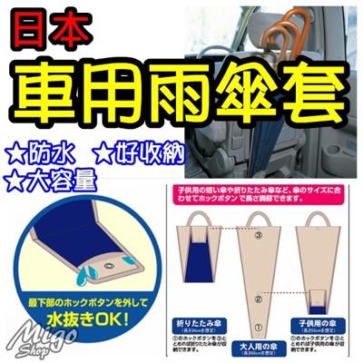 【日本車用雨傘收納袋 】日本 車用 傘架 雨傘套 收納袋 防水 (4.4折)