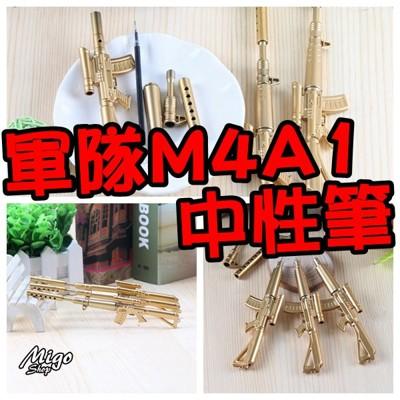 【軍隊M4A1 中性筆《不挑色》】韓國文具 AK47 M4A1中性筆 旅遊戶外 創意筆 (2.4折)