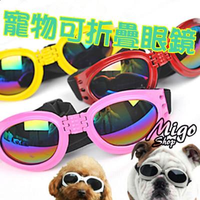 【寵物可折疊眼鏡《不挑款》】狗狗太陽眼鏡 小中大型犬 狗狗墨鏡 (5.1折)
