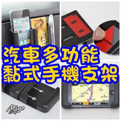 【汽車多功能黏式手機支架】汽車手機架導航架iphone4S車載手機座車用多功能蘋果5S手機支架 (3.6折)