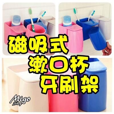 【磁吸式漱口杯牙刷架】創意磁吸式漱口杯多功能炫彩磁掛洗漱浴室塑料牙刷杯 (4.7折)