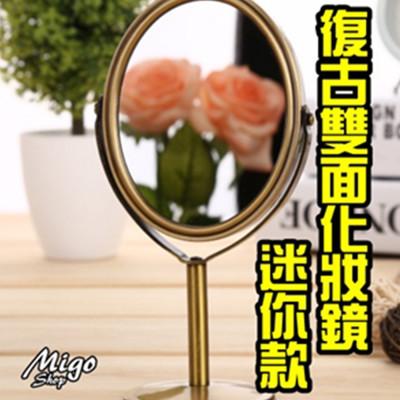 【迷你復古雙面旋轉化妝鏡(橢圓形/古銅色)】檯式 化妝鏡 旋轉 雙面 立鏡 必買 (5.5折)