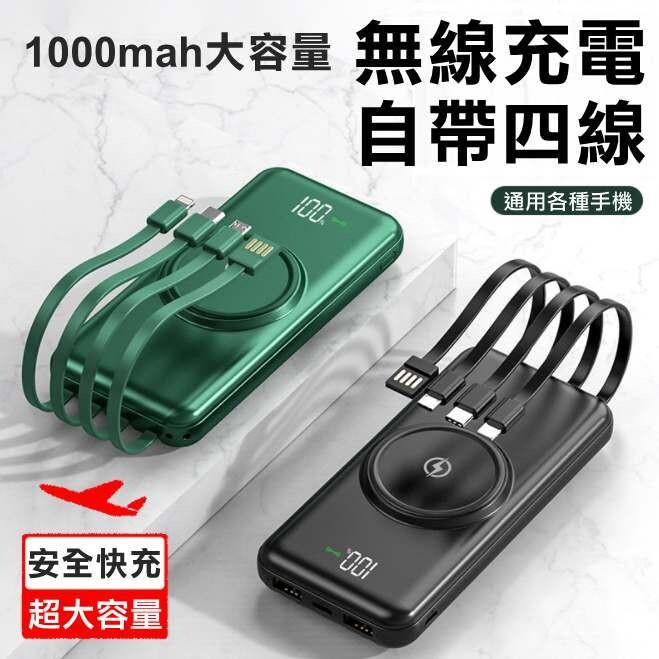 無線快充 自帶四線 大容量行動電源 二萬安排