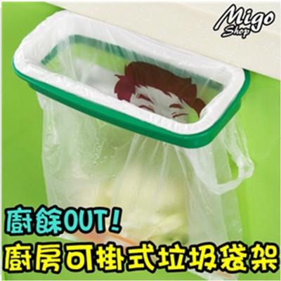 【廚房可掛式垃圾袋架《不挑色》】廚房 廚餘 清潔 垃圾袋架 垃圾桶 居家清潔 現貨 (3.9折)