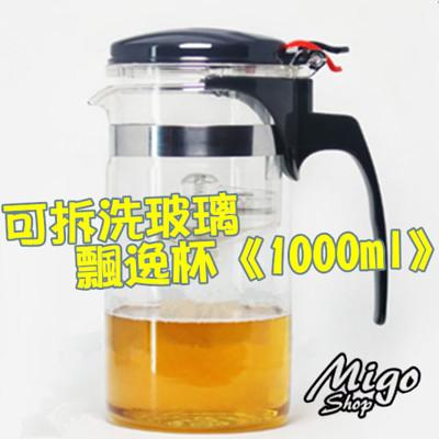 【可拆洗玻璃飄逸杯《1000ml》】飄逸杯禮品茶具 耐熱玻璃過濾膽花茶壺 可拆洗 (5.7折)