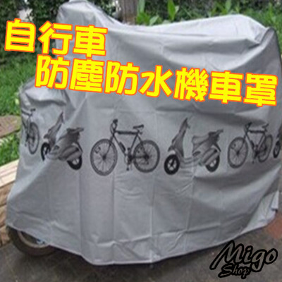 【自行車防塵防水機車罩】防雨防塵罩騎行裝備自行車防雨罩車衣 (4.8折)