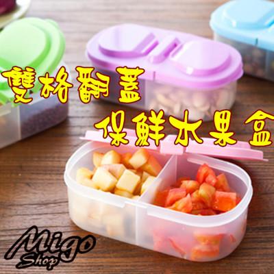 【雙格翻蓋保鮮水果盒《不挑色》】雙格翻蓋保鮮盒水果零食冰箱保鮮盒900ml大容量收納保鮮盒 (3.4折)