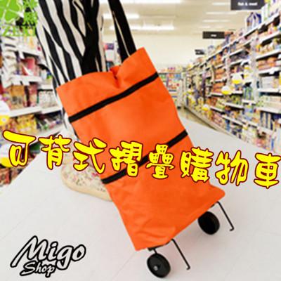 【可背式摺疊購物車《不挑款》】可折疊 可背式 購物車 (5.1折)