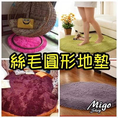 【絲毛圓形地墊《40cm》80cm 120cm】健身瑜伽吊籃電腦椅墊可愛床邊地毯 (5.3折)