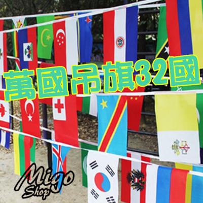 【萬國吊旗32國】萬國旗8號國家串旗吊旗球迷酒吧KTV裝飾掛旗 (4.7折)