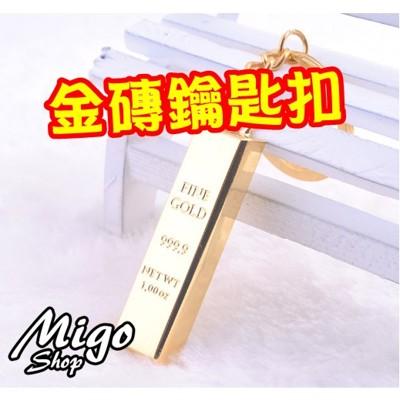 【MIGO SHOP】【金磚鑰匙扣】黃金鑰匙扣 金磚鑰匙扣 千足金鑰匙扣 金條鑰匙扣 (3.9折)