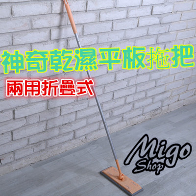 【神奇乾濕平板拖把 兩用折疊式】除塵拖把平板拖把不銹鋼桿除塵地板拖把 (5.6折)