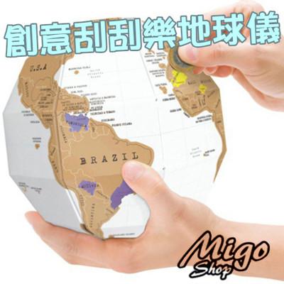 【創意刮刮樂地球儀】刮刮地球儀旅行DIY組立世界地圖版旅遊迷你 (6.3折)