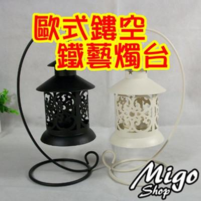 【MIGO SHOP 】【歐式鏤空鐵藝燭台《不挑色》】復古婚慶家居 工藝品