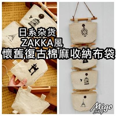 【日系ZAKKA風棉麻收納布袋《不挑款》】懷舊復古 收納布袋 雜貨風 文青 臥室 床頭收納 禮物 鄉 (3.8折)