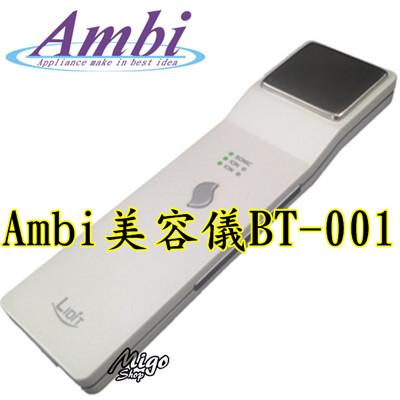 【Ambi美容儀BT-001】恩比 導入儀 (3.5折)