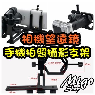 【相機望遠鏡手機拍照攝影支架 手機望遠鏡支架】艾斯基可連接搶瞄準鏡相機雙夾子 (6.3折)