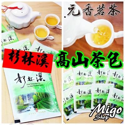 【杉林溪高山茶包-單包售】在地茶農 真心不騙 茶葉 茶包 零售/手提禮盒通通有 送禮首選 (2.1折)