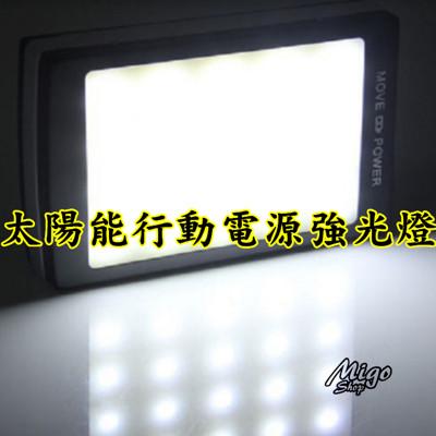 【太陽能行動電源+20顆LED強光燈】NOTE6/IPHONE可充約3次多,露營燈可量約3天3夜以上 (3.5折)