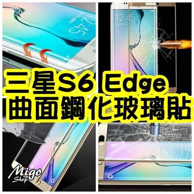 【三星S6 Edge曲面鋼化玻璃貼】三星手機鋼化玻璃膜三星S6edge全屏覆蓋保護貼膜s6曲面鋼化膜 (5.2折)