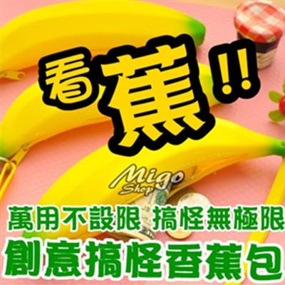 【搞怪創意香蕉萬用包】韓版 包包 吊飾 收納 零錢包 耳機 飾品 化妝包 婚禮小物 禮物 (4.2折)