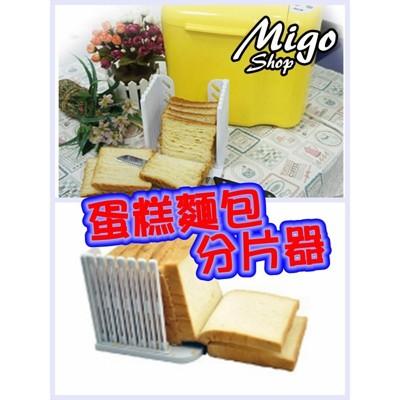 【MIGO SHOP】【蛋糕麵包分片器】蛋糕麵包吐司切割器 麵包切片器 吐司分層器 麵包蛋糕分片器 (5.3折)