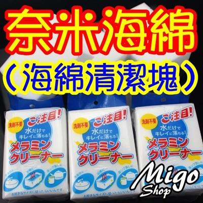 【神奇海綿】奈米泡棉 海綿 魔術海綿 海綿 魔術 清潔塊 魔術刷 清潔海綿 萬用海綿 居家必備 (2.5折)