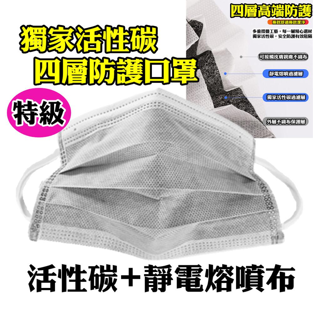 獨家四層活性炭口罩活性碳+靜電熔噴布四層口罩高端防護 更勝三層口罩