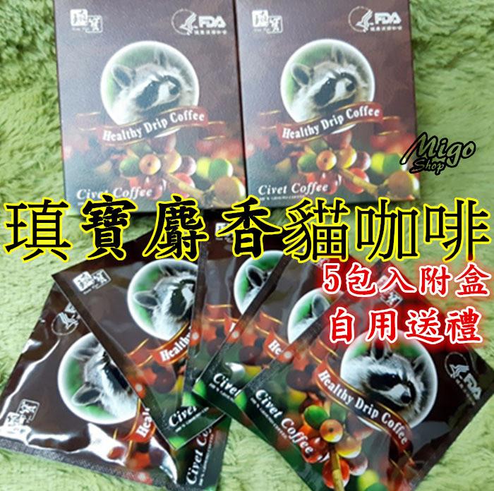 【瑱寶麝香貓咖啡 5包入 附盒】麝香貓咖啡耳掛式隨身包10g耳掛 濾掛式咖啡台灣製造